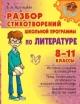 Литература 8-11 кл. Разбор стихотворений школьной программы по литературе